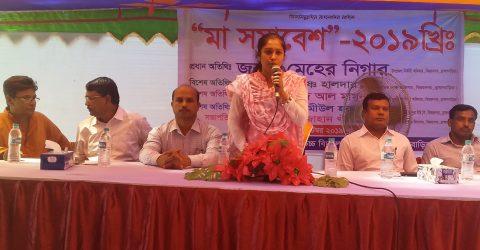 বিজয়নগরে দাউদপুর সরকারী উচ্চ বিদ্যালয়ে 'মা' সমাবেশ অনুষ্ঠিত