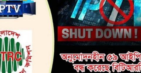 অনুমোদনহীন ৫৯ আইপি টিভি বন্ধ করল বিটিআরসি