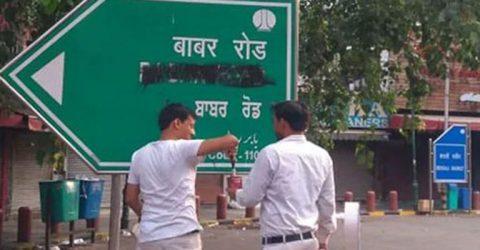 ভারতের রাজধানীতে বাবর রোডের নাম মুছে দিল 'হিন্দু সেনা'