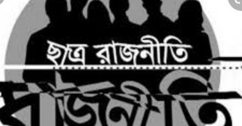 ছাএ রাজনীতির  একাল সেকাল