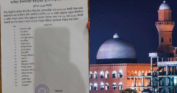 তান্ডবে অংশ নেওয়ায় ব্রাহ্মণবাড়িয়া জামিয়া ইউনুছিয়ার মাদরাসার ২০ছাত্র বহিষ্কার