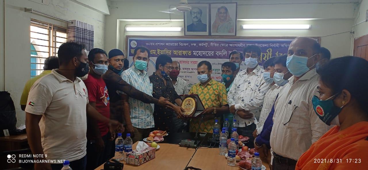 বিজয়নগর উপজেলা নির্বাহী কর্মকর্তার বিদায়ী সংবর্ধনা
